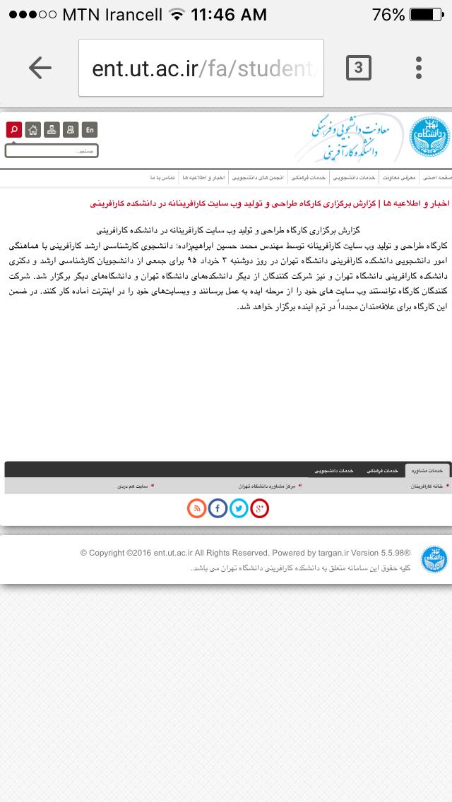 کارگاه طراحی وب سایت کارافرینانه